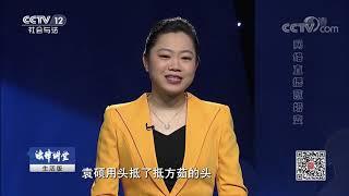 《法律讲堂(生活版)》 20190919 网络直播惹婚变| CCTV社会与法