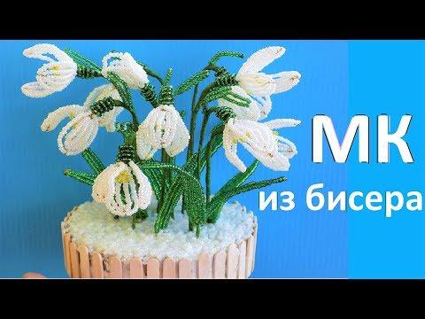 Цветы из бисера / ПОДСНЕЖНИКИ из бисера Мастер-класс