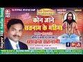 यशवंत सतनामी | पंथी गीत | कोन जाने सतनाम के महिमा | chhattisgarhi satnam bhajan cg song panthi geet