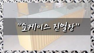 (중고가구-판매완료) 핸드폰 쇼케이스 진열장 2개 팝니…