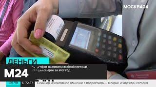 Смотреть видео Актуальные новости России за 6 августа - Москва 24 онлайн