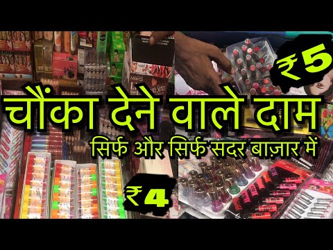 Wholesale market of ladies cosmetics best market for business purpose Sadar Bazar Delhi
