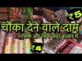 Wholesale market of ladies cosmetics best market for business purpose Sadar Bazar Delhi