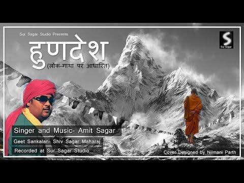 huniya Amit Saagar   Garhwali Jagar   Hun Desh Raaj   हुण देश राज अमित सागर