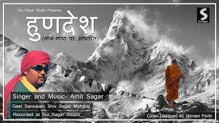huniya Amit Saagar | Garhwali Jagar | Hun Desh Raaj | हुण देश राज अमित सागर