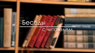 Беседы с читателем. Геннадий Прашкевич. К юбилею писателя
