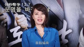 【分秒幣爭】演員們跟台灣粉絲問好