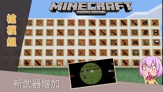 【模組】Minecraft PE 0.14.x 槍模組(新加入多把槍)  #安裝教學、體驗