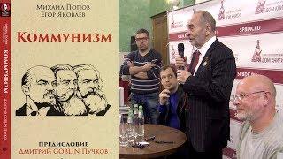 Коммунизм. М.В.Попов, Е.Н.Яковлев, Д.Ю.Пучков. 17.10.2018.
