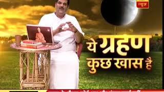 GuruJi with Pawan Sinha: Chandra Grahan on 27 July, know its significance and its impact