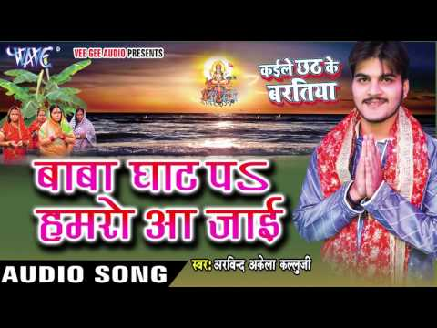 बाबा घाट पs हमरो आ जाई - Baba Ghat Pa - Arvind Akela Kallu Ji - Bhojpuri Chhath Geet 2016 new