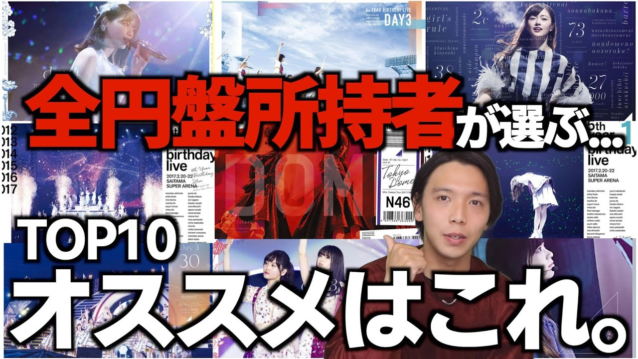 ライブ 動画 乃木坂46