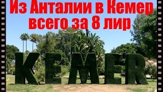 видео: В КЕМЕР из АНТАЛИИ на маршрутке - всего за 8 лир )