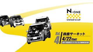 2017 N-ONE OWNER'S CUP Round.4 鈴鹿サーキット 決勝レース