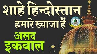 Shahe Hindustan Hamare Khwaja Hain Asad Iqbal Naat