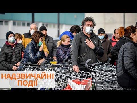 Из-за вспышки коронавируса в Италии в зоне риска оказались почти 1 млн украинцев
