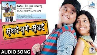 Kadhi Tu (Unplugged) Full Marathi Audio Song - Mumbai Pune Mumbai | Swapnil Joshi, Mukta Barve