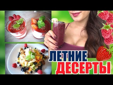 Простые Рецепты-ДЕСЕРТЫ.Летние Вкусняшки за 10 Минут