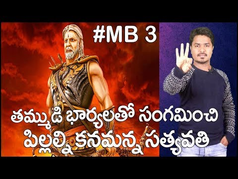 MAHABHARATAM- 3 | Unknown Facts About Mahabharatham In Telugu | Vikram Aditya Videos | EP#124