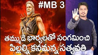 MAHABHARATAM 3 | Unknown Facts About Mahabharatham In Telugu | By Vikram Aditya | EP#124