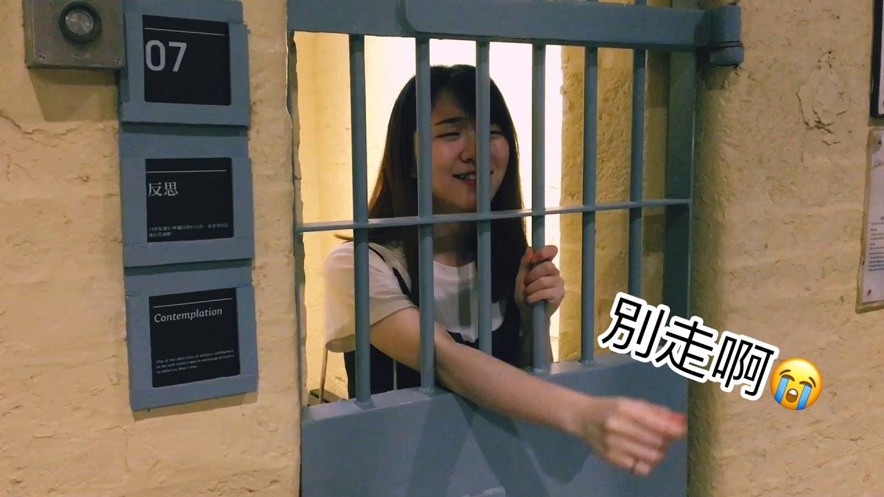 #微博行走港澳 中環百年曆史「大館」帶你體驗香港舊監獄! - YouTube