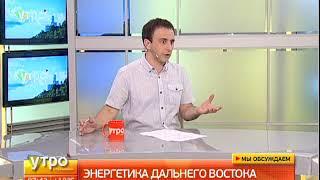 Энергетика Дальнего Востока. Утро с Губернией. 22/08/2017. GuberniaTV
