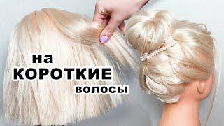 У тебя каре Прически на короткие волосы Каре Hairstyles for short hair LOZNITSA