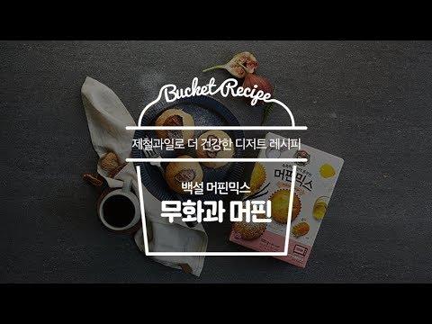 [버킷레시피] 제철과일로 더 건강한 무화과 머핀 레시피