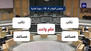 مجلس النواب يستهل دورته العادية بانتخاب الرئيس وأعضاء المكتب الدائم - (13-10-2018)