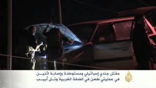 مقتل جندي إسرائيلي ومستوطنة بعمليتي طعن منفصلتين