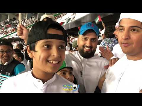 الامارات و البحرين حبايب  🇧🇭❤️🇦🇪 | كأس آسيا 1