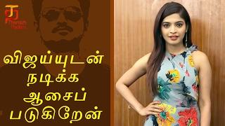 விஜய்யுடன் நடிக்க ஆசைப்படுகிறேன் | Sanchita Shetty about Vijay | Rum Tamil Movie | Thamizh Padam