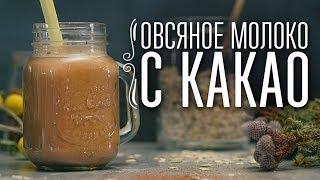 Как сделать шоколадное овсяное молоко [Cheers! | Напитки]