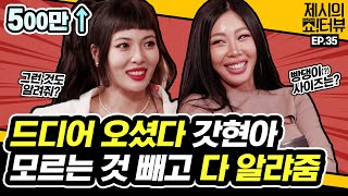 Finally, Hyun A is here. But She is gonna tell me this? 《Showterview with Jessi》 EP.35 by Mobidic