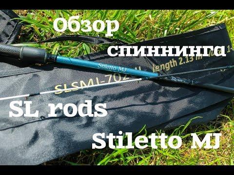 Обзор спиннинга SL rods Stiletto MJ. Первые впечатления