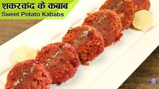 Sweet Potato Kababs Recipe | How To Make Sweet Potato Kebabs | Navratri Recipe | Upasana Shukla