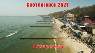Набережная Светлогорска. Калининградская область апрель 2021г. 4К.