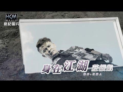 【MV首播】莊振凱_身在