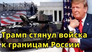 СРОЧНО! НАТО идет на Россию: Трамп нарушил обещания США данное Ельцину