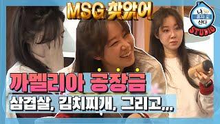 [나혼산 다시보기]음식의 완성은 MSG! Mㅏ법과 Sㅏ랑의 Gㅏ루,, 공장금 공효진의 손맛 발휘 삼겹살 파티