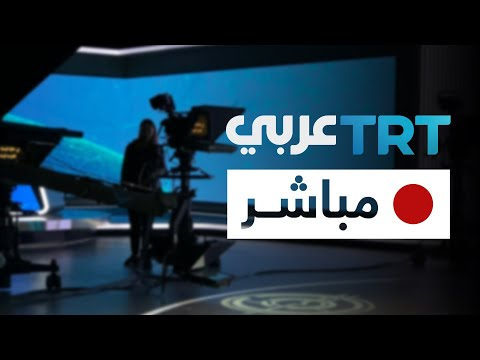 عربي TRT البث المباشر لـ