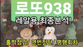 로또938 최종분석!!