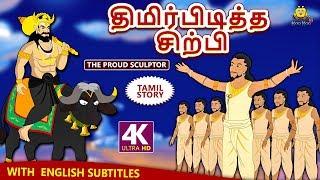 திமிர்பிடித்த சிற்பி - The Proud Sculptor | Bedtime Stories | Tamil Fairy Tales | Tamil Stories
