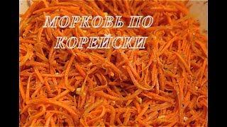 Морковь по корейски в домашних условиях. Очень быстро, просто и вкусно.