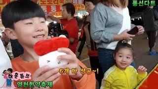 """2018 10 08 영천한약축제 """"풍선다트 만…"""