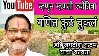 डॉ. जगदीश कदम यांची कविता , marathi kavita, marathi poem on jyotiba, live ,  rajesaheb kadam,