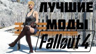 Ядерная зима - Fallout 4 лучшие моды 6