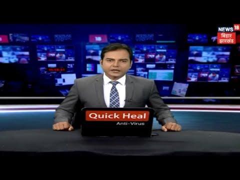 आज शाम की बड़ी ख़बरें | Bihar Latest News Update | November 1, 2018