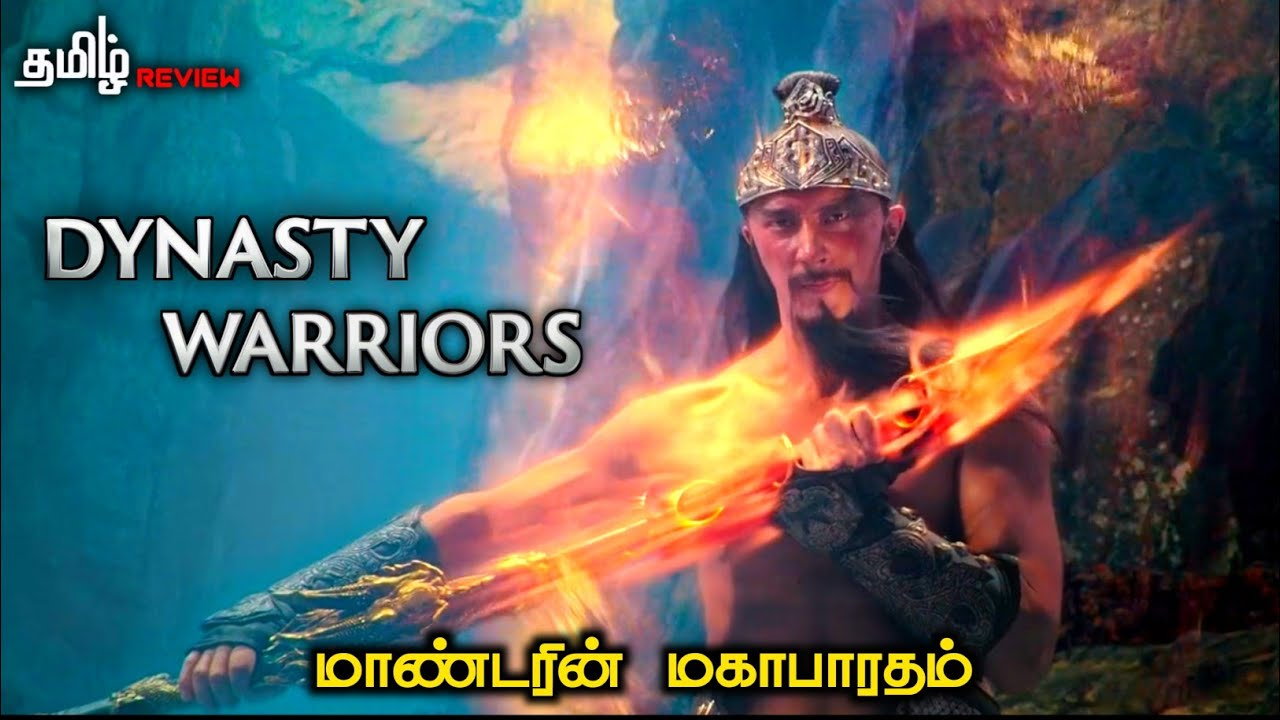 Download இது ஒரு மாண்டரின் மகாபாரதம்   Dynasty Warriors (2021)   Story & Review in tamil