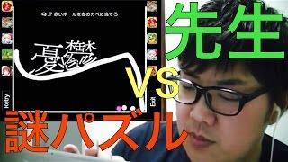 【Q】数学の教員免許持ってるデカキンが本気で難解パズルを攻略してみた!(1〜20) thumbnail